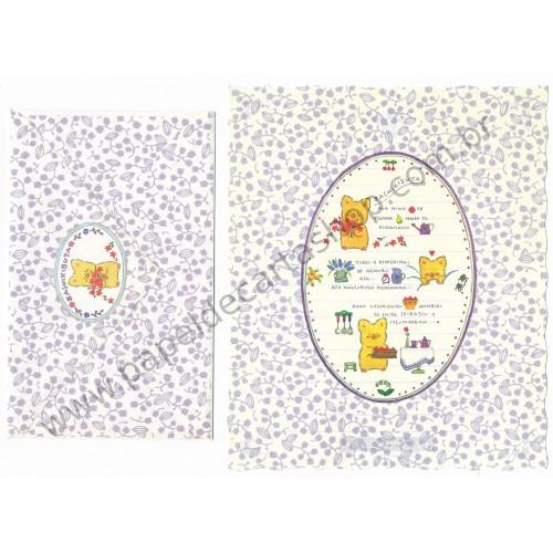 Ano 1992. Conjunto de Papel de Carta Zashikibuta LL Vintage Sanrio