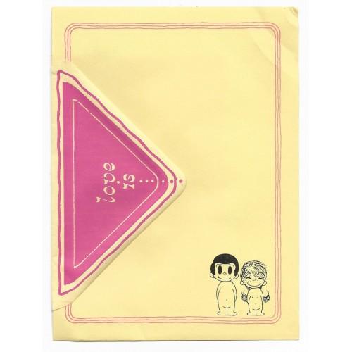 Conjunto de Papel de Carta Antigo Importado Love is... 06