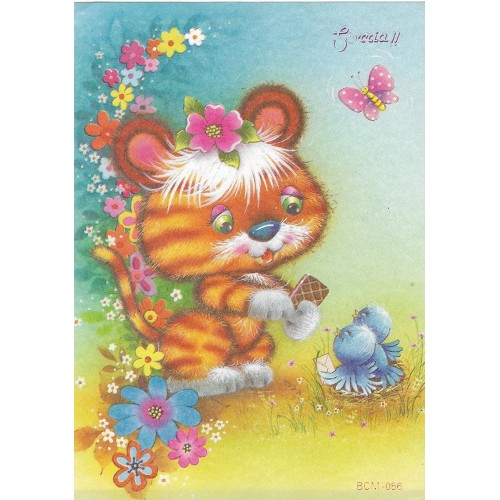 Papel de Carta SORRIA Mini BCM 056