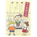 Ano 1989. Papel de Carta Antigo (Vintage) Umeya Zakkaten Sanrio