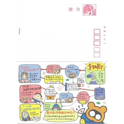Postcard Vintage YUKARI JAPAN 13